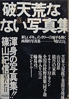 晴れた日/篠山紀信