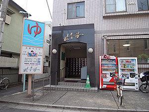 観音湯(幡ヶ谷)