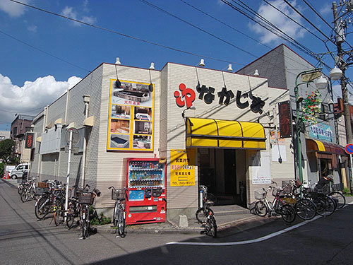 中島湯(川崎区中島)
