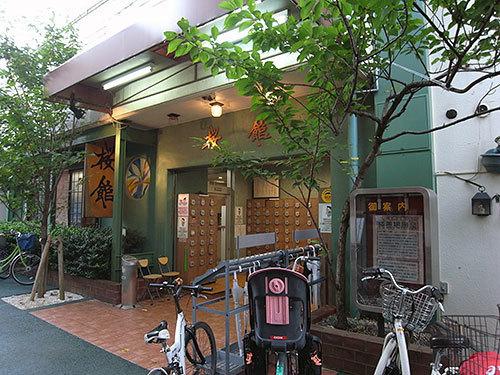 桜館(池上)