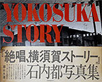 『絶唱、横須賀ストーリー』石内都