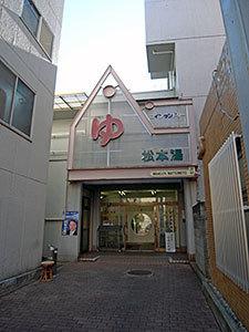 松本湯(東中野)