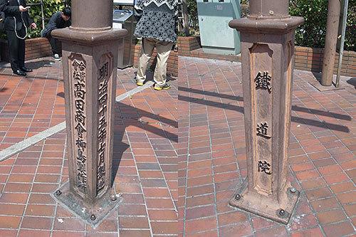 鐵道院鉄柱