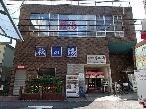 松の湯(新宿区山吹町)