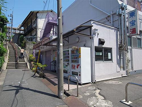 東宝湯(新宿)