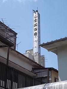 金沢浴場の煙突