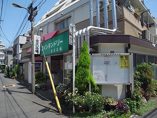 金沢浴場(新宿)