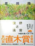「蜜蜂と遠雷」恩田陸