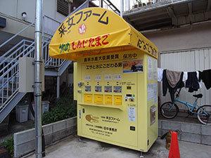 卵の自販機