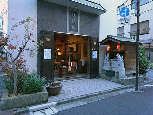鏡照院(西新橋)