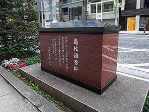 商法講習所の碑