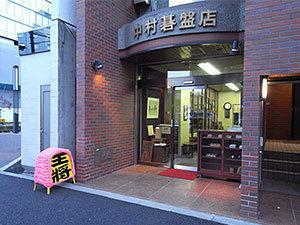 中村碁盤店