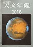 天文年鑑2018