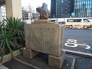 虎ノ門遺跡の碑
