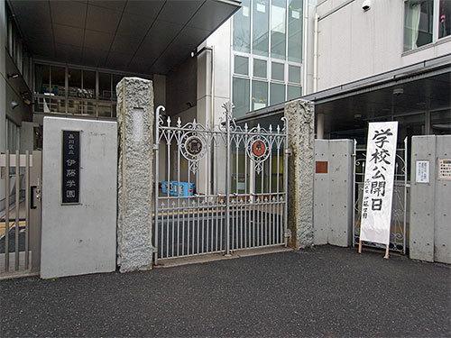 伊藤学園の門