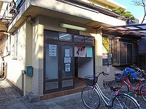 戸田の湯入口