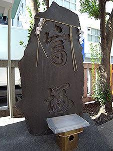 富塚の碑(日本橋堀留町)