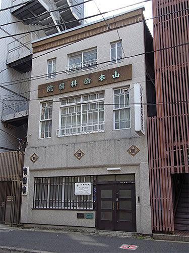 山本歯科醫院(神田須田町)