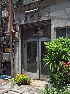 丸万六号館(西新橋)入口
