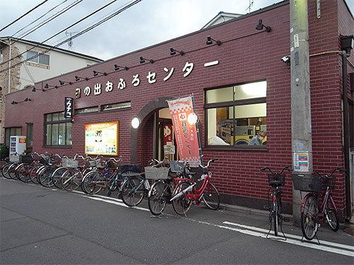 日の出おふろセンター(川崎区昭和)