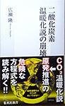 「二酸化炭素温暖化説の崩壊」広瀬隆