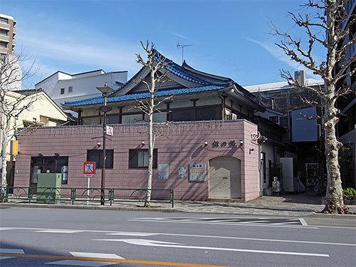 松の湯(西早稲田)