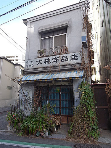 大林洋品店(高田)