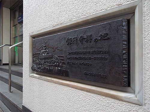 みずほ銀行兜町支店(銀行発祥の地)