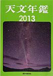 天文年鑑2013