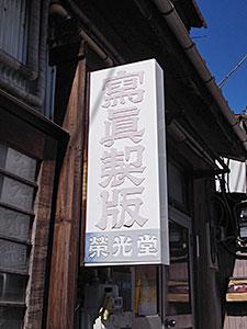 写真製版栄光堂