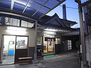 鶴の湯(豪徳寺)