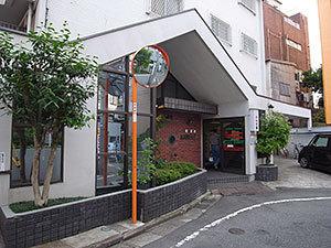 第二かねき湯(渋谷区本町)