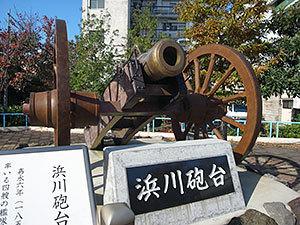 浜川砲台の大砲