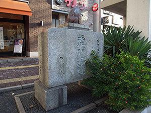 虎ノ門遺跡の碑裏
