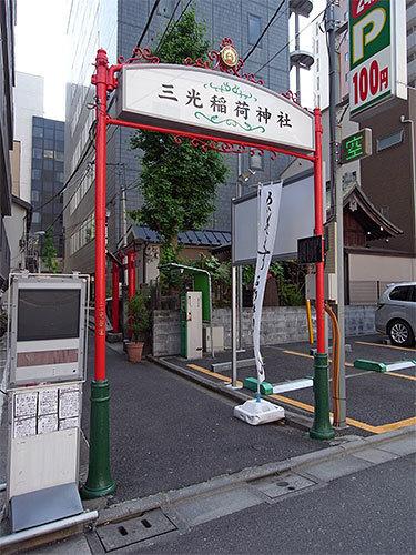 三光稲荷神社(日本橋堀留町)参道入口