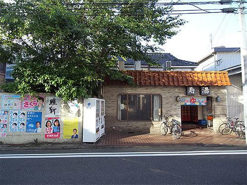 寿湯(鶴見区市場下町)