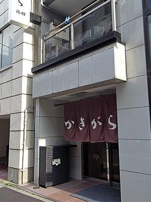 かきがら旅館入口(日本橋蠣殻町)