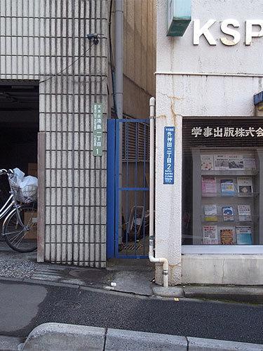 昌平坂(区境)