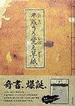 「平成うろ覚え草紙」洞田創 監修