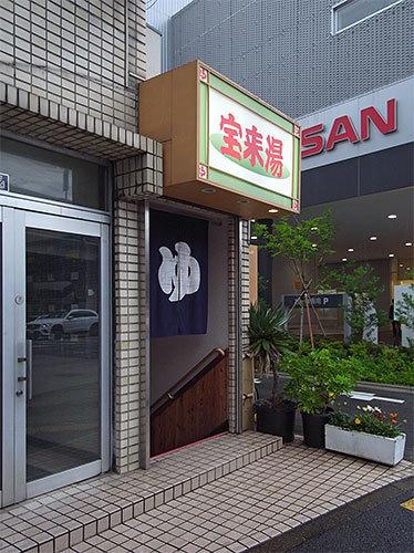 宝来湯(恵比寿)