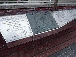 1尾崎豊記念碑