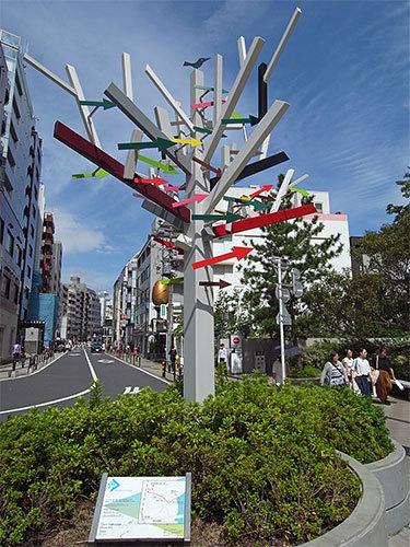 アローの木(渋谷)