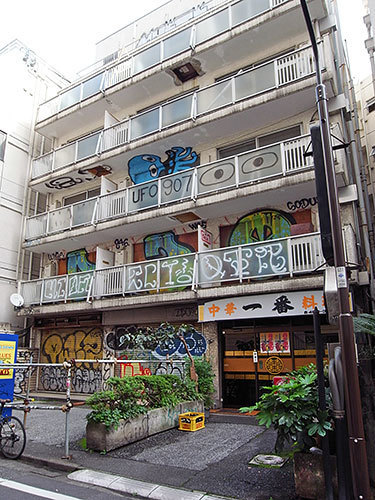 第三石栄ビル(渋谷)