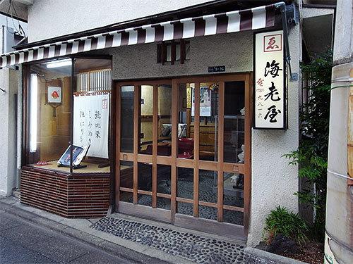海老屋染物店(西中延)