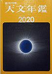 天文年鑑2020