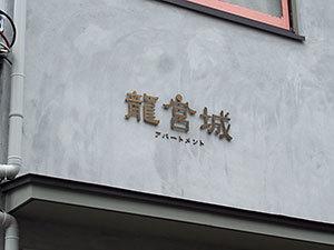 龍宮城アパートメントの文字