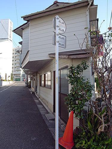 せり出し物件(石川町)