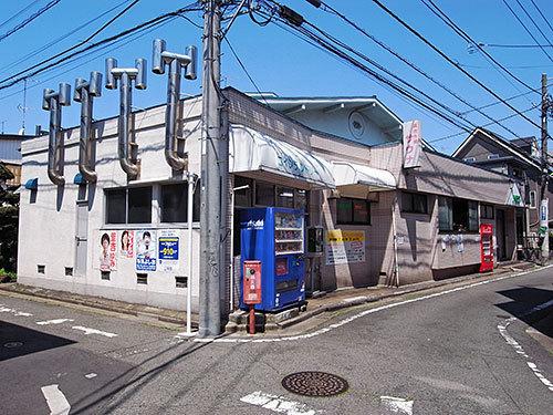 八幡湯(太子堂)