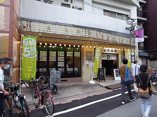 東京浴場(小山)