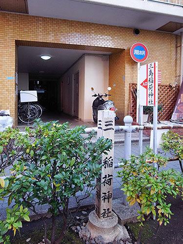 三島稲荷神社入口(西五反田)